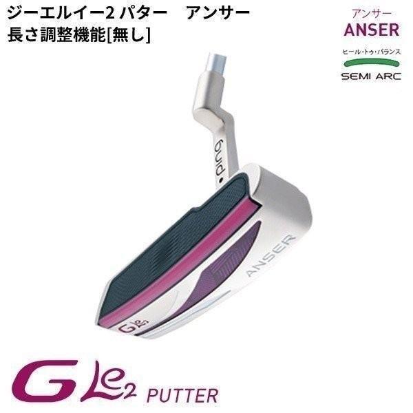 (特注完成品) G-Le2 レディース ジーエルイー2 パター アンサー 長さ調整機能無し ピンゴルフ 【即納】