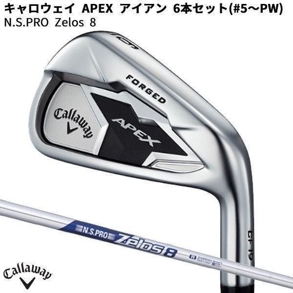 キャロウェイゴルフ APEX アイアン 6本セット(#5〜Pw) N.S.PRO ゼロス 8 Zelos8 シャフト【即納】