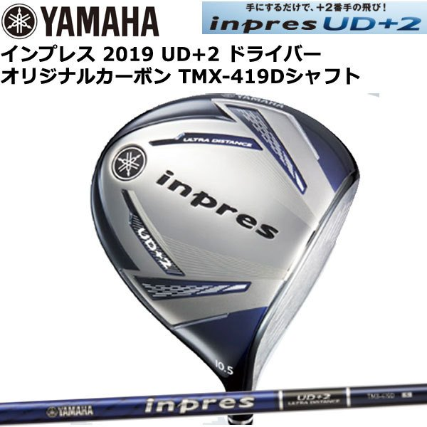 【セール】ヤマハ インプレス UD+2 ドライバー オリジナルカーボン TMX-419Dシャフト 2019年モデル
