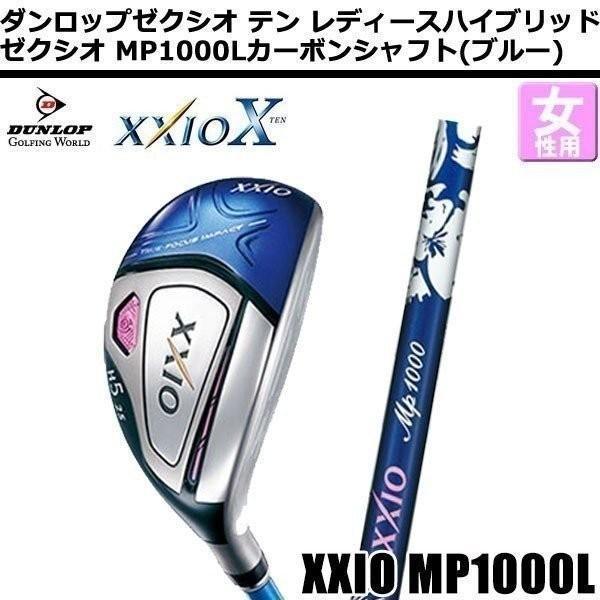 【セール】(即納)ダンロップ ゼクシオテン レディース ハイブリッド(ブルー) MP1000L カーボンシャフト(xx