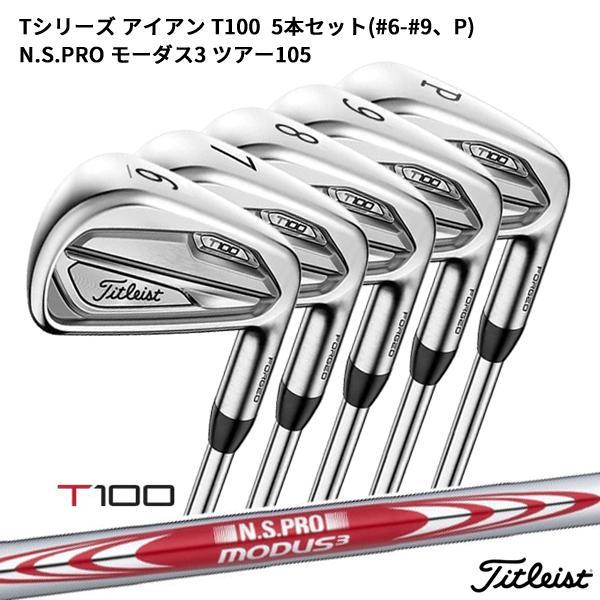 (即納) タイトリスト Tシリーズ アイアン T100 5本セット(#6-#9、P) N.S.PRO モーダス3 ツアー105 【ゴル