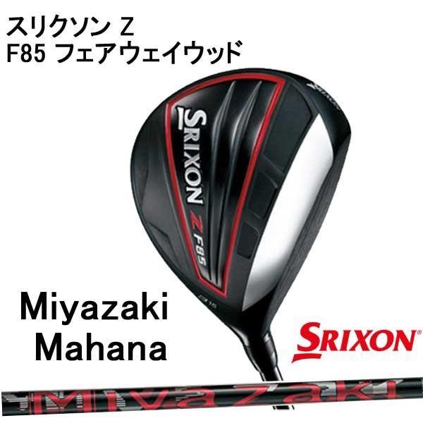スリクソン Z F85 フェアウェイウッド 1本(#3、5、7)ミヤザキ マハナ[ブラック]カーボンシャフト ダンロップ 2018 [DUNLOP]【ゴルフクラブ】
