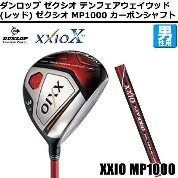 ダンロップ ゼクシオテン フェアウェイウッド(レッド)MP1000 カーボンシャフト(xxioX ゼクシオX ゼクシオ1