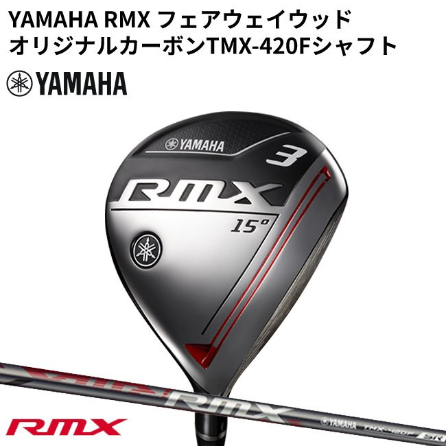 ヤマハ RMX リミックス フェアウェイウッド オリジナルカーボンTMX-420F シャフト 2019年モデル YAMAHA ゴ