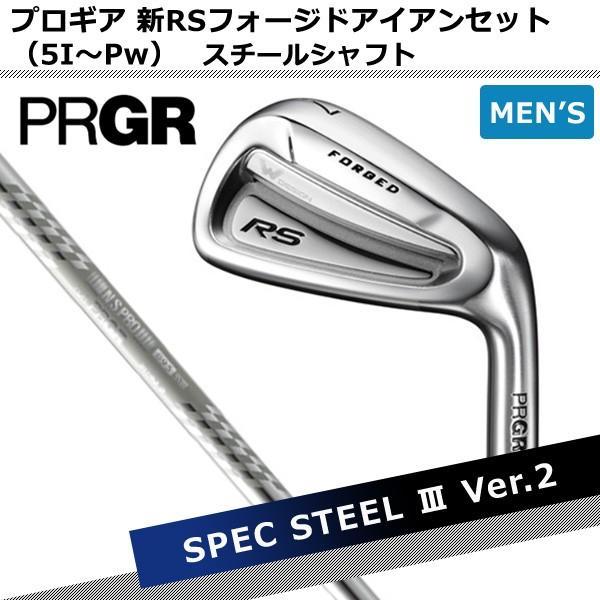 プロギア 2018 新RSフォージドアイアンセット(5I〜Pwの6本) スペック スチール 3 Ver2 スチールシャフト メンズ [PRGR][SPEC STEEL 3 Ver2]【ゴルフクラブ】