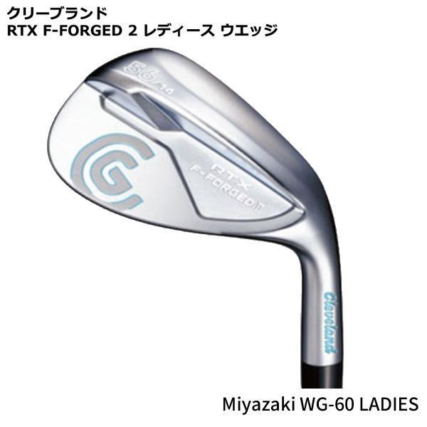 クリーブランドゴルフ レディース RTX F-FORGED2 ウエッジ Miyazaki WG-60 2カーボンシャフト 2018【CLEVELANDGOLF】【即納】【ゴルフクラブ】【送料無料】