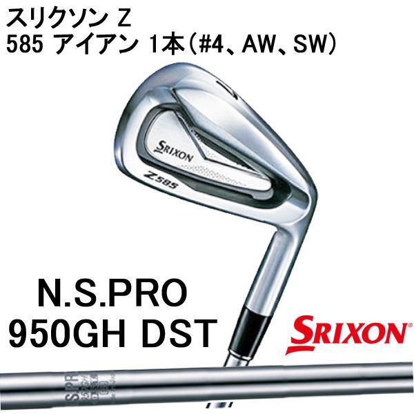 スリクソン Z 585 アイアン 1本(#4、AW、SW) N.S.PRO 950GH DST スチールシャフト ダンロップ 2018 [DUNLOP]【ゴルフクラブ】