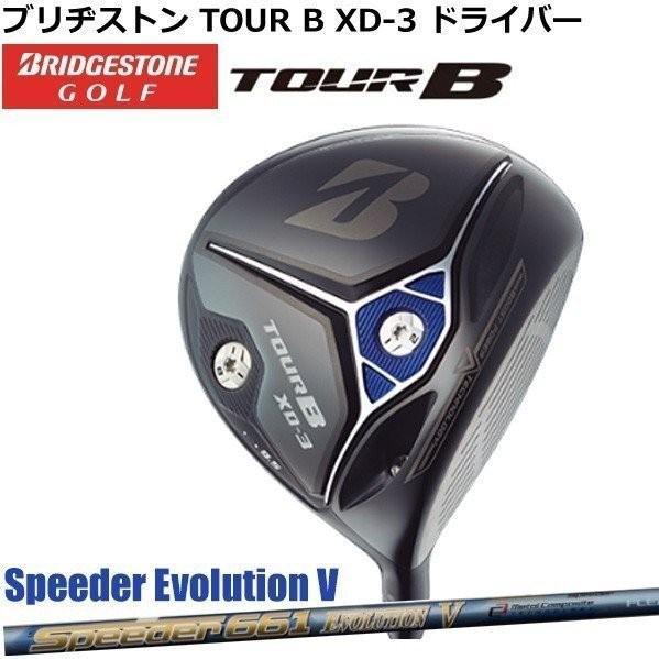 ブリヂストン TOUR B XD-3 ドライバー メンズ スピーダー661 エボリューション5シャフト[BRIDGESTONE]【ゴルフクラブ】