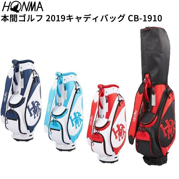 【取り寄せ】本間ゴルフ CB-1910 キャディバッグ カジュアルモデル 2019年モデル メンズ [サイズ:9型 3kg]【ゴルフバッグ】