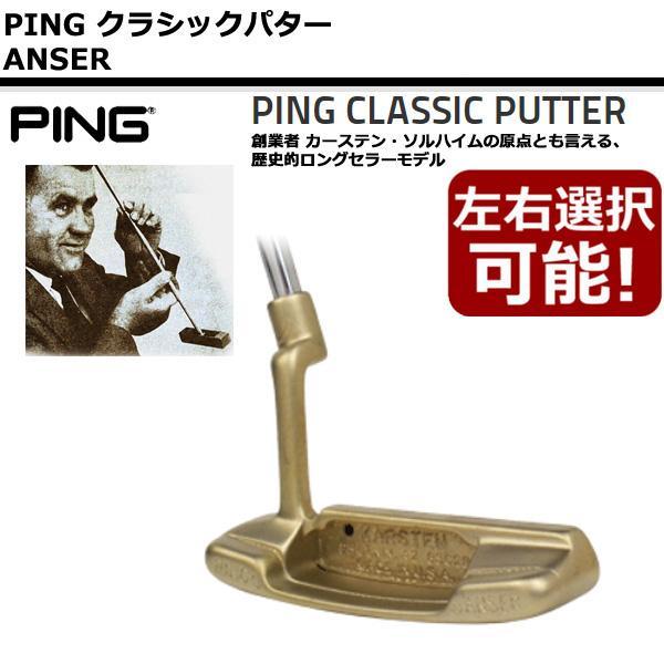 (P5倍)【取り寄せ】ピンゴルフ アンサー クラシックパター PP58標準グリップ装着品 長さ調整機能無し【送料無料】【PING】【ANSER】【ゴルフクラブ】