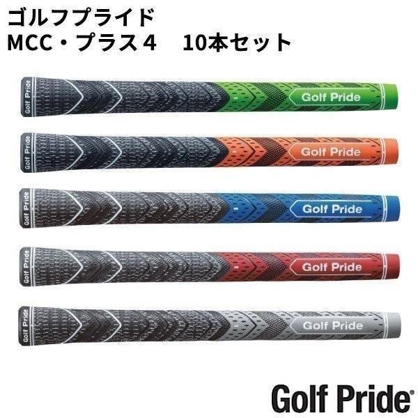 ゴルフプライド グリップ マルチコンパウンドMCC・プラス4 MCCS(M60) 10本セット【取寄】