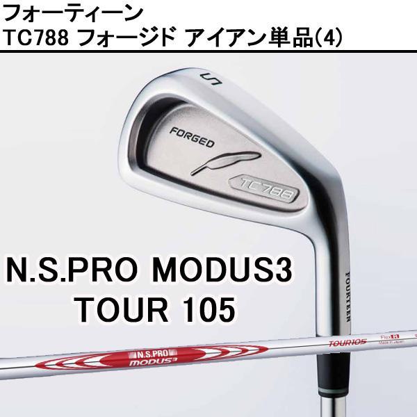 フォーティーン TC788 フォージド アイアン単品(4) [N.S.PRO MODUS3 TOUR 105] 【ゴルフクラブ】