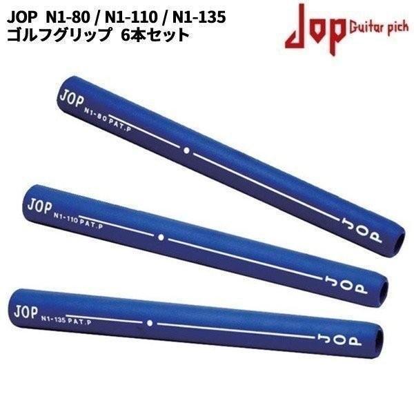 【取寄】JOP N1-80 / N1-110 / N1-135 ゴルフグリップ 6本セット