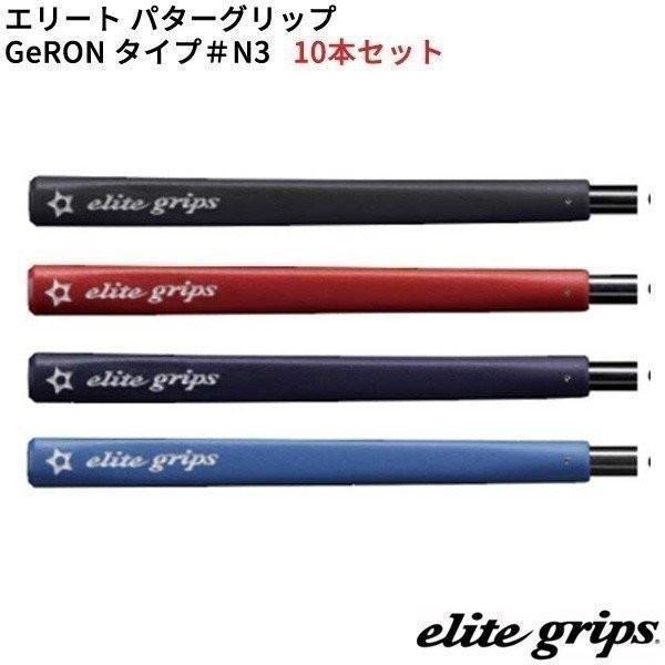 【取寄】エリートグリップ GERON タイプ #N3 パターグリップ 10本セット