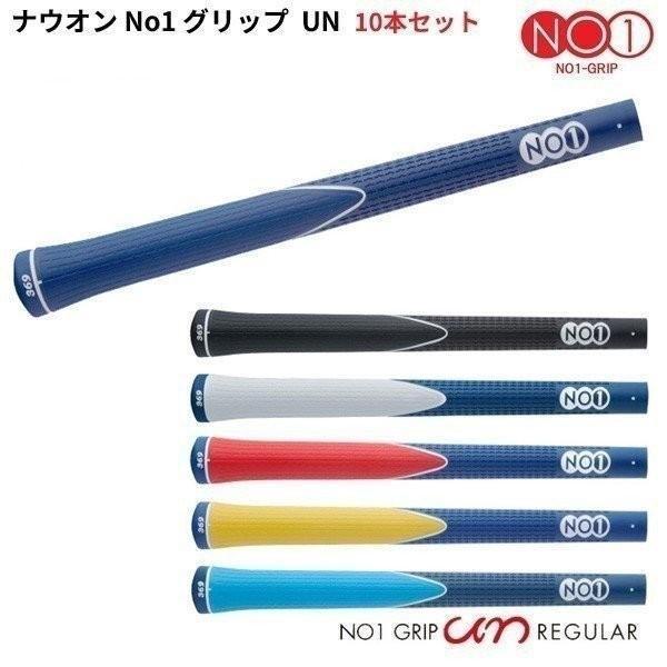 【取寄】ナウオン NO1 イチアンシリーズ ゴルフグリップ 10本セット