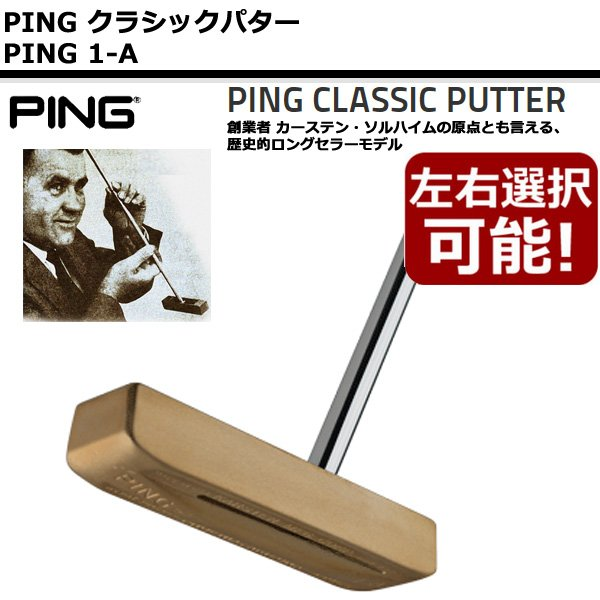 (P5倍)(特注/約3週)ピンゴルフ ピンゴルフ ピン 1-A クラシックパター PP58標準グリップ装着品 長さ調整機能無し【送料無料】【PING】【ANSER】【ゴルフクラブ