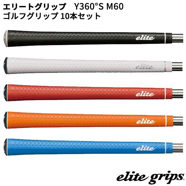 【取寄】 エリートグリップ Y360°S M60 ゴルフグリップ 10本セット シャフト口径M60に対応