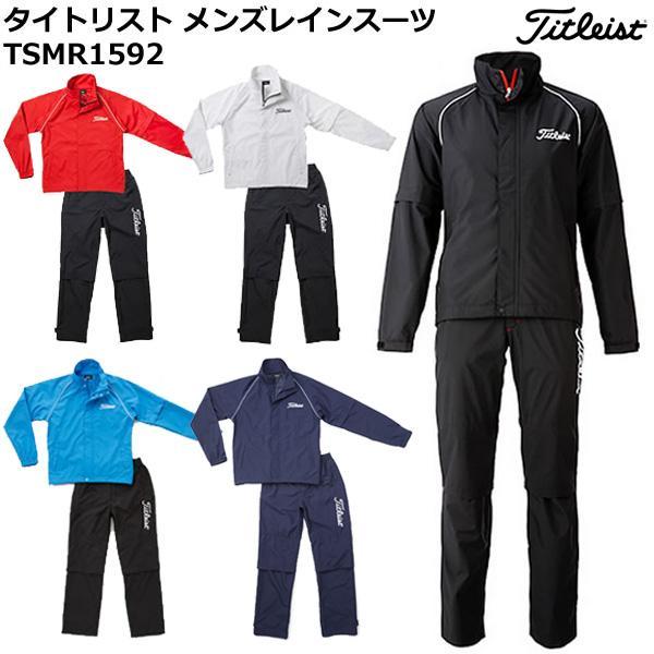【即納】タイトリスト メンズ TSMR1592 レインスーツ 上下セット 収納袋付 [サイズ:S/M/L/LL/3L] [Titleist]