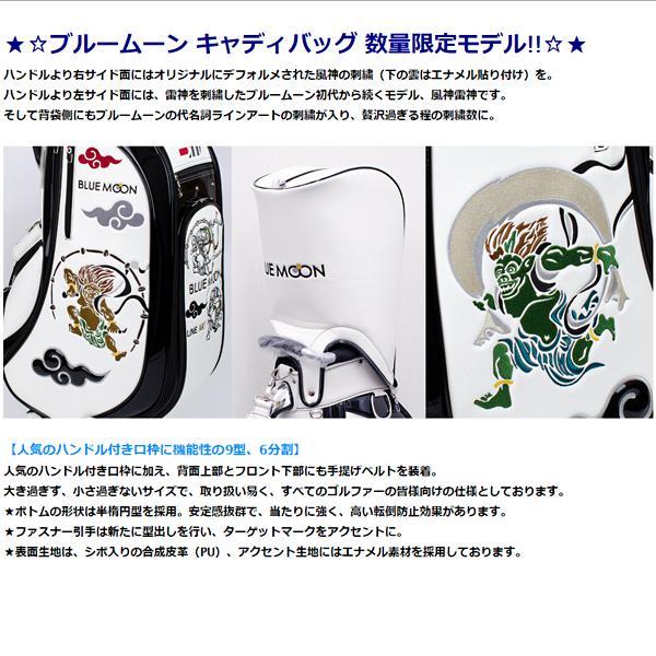 ブルームーン キャディバッグ 2021年モデル 風神雷神 C13-BMF ホワイト  9型 golfers 05