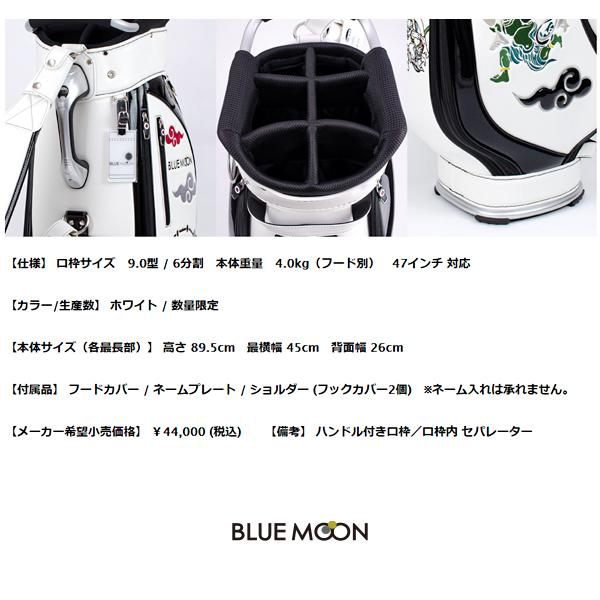 ブルームーン キャディバッグ 2021年モデル 風神雷神 C13-BMF ホワイト  9型 golfers 06
