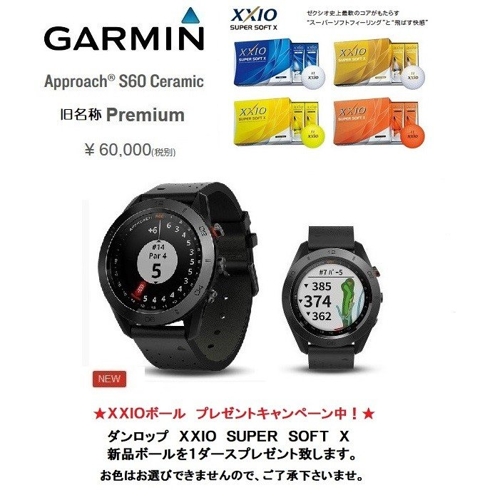 キャンペーン中! ガーミン アプローチ S60 セラミック(プレミアム) 腕時計型GPSゴルフナビ Approach S60 Ceramic GARMIN 日本正規品 XXIOボール プレゼント