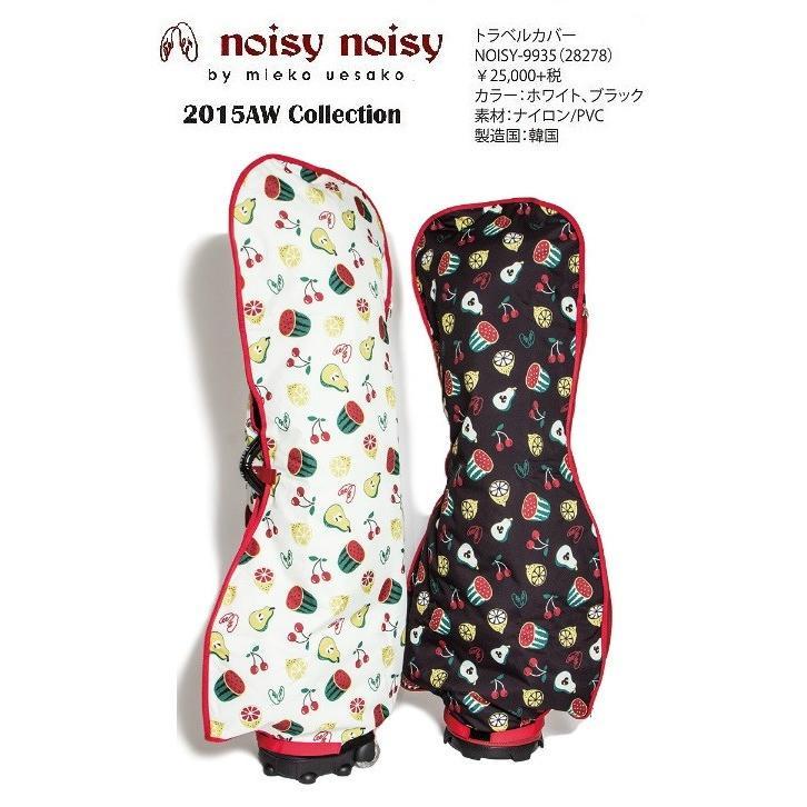 「在庫有」 ミエコ ウエサコ 2015年秋冬 ノイジー noisy9935 トラベルカバー 処分セール