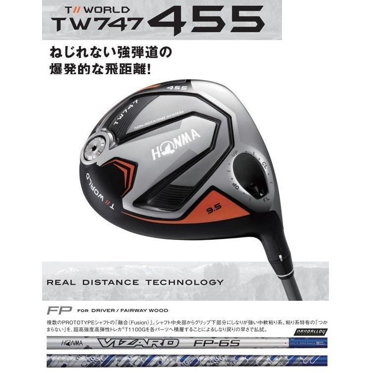 ホンマ TOUR WORLD TW747 455 ドライバー VIZARD FP カーボン 本間ゴルフ