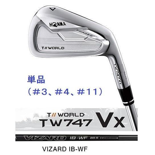 ホンマ TOUR WORLD TW747 VX アイアン 単品(3番・4番・11番) Vizard IB-WF85 IB-WF100 特注OK