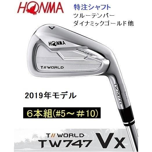 ホンマ TOUR WORLD TW747 VX アイアン 6本組 特注 ツルーテンパー ダイナミックゴールド等 スチールシャフト 2019年モデル