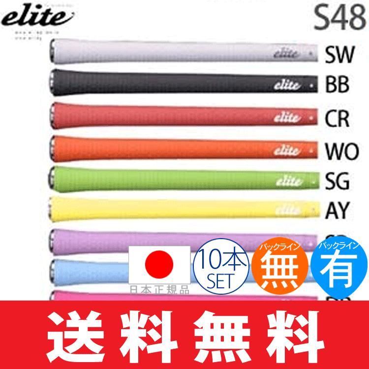 グリップ ゴルフ ウッド アイアン用 エリート スタンダードシリーズ S48 WCS搭載モデル (バックライン有・無)(Z1) (10本セット) (ゆうパケット配送) ELITE-S48