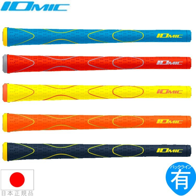 グリップ ゴルフ ウッド アイアン用 イオミック iX Touch 2.0 COLORS Ver.1(Iomic アイエックス タッチ カラーズ バージョン1) IXTOUCH-VER1 (超得13本パック)