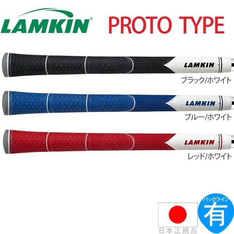グリップ ゴルフ ウッド アイアン用 ラムキン Z5 プロトタイプ スタンダード M60 バックライン有り (超得13本パック) LK-Z5