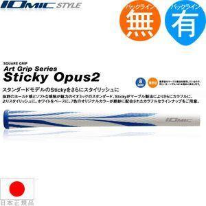 グリップ ゴルフ ウッド アイアン用 イオミック スティッキー アートグリップシリーズ オーパス2 (超得13本パック) OPUS2