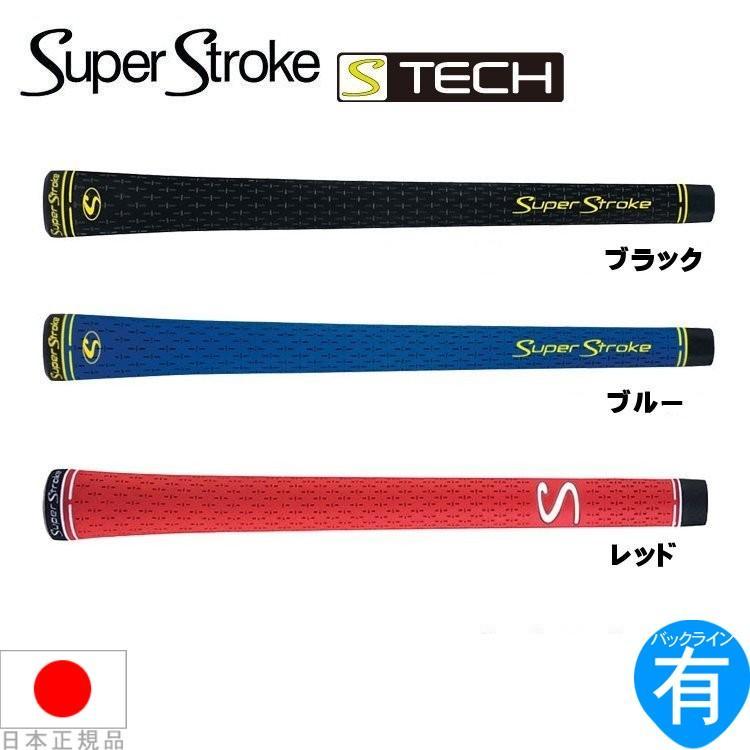グリップ ゴルフ ウッド アイアン用 スーパーストローク S-Tech (日本仕様) (超得13本パック) ST0064