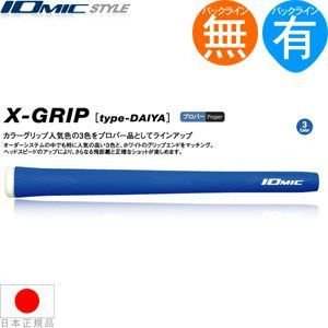 グリップ ゴルフ ウッド アイアン用 イオミック Xグリップ ダイヤ (超得13本パック) X-DAIYA