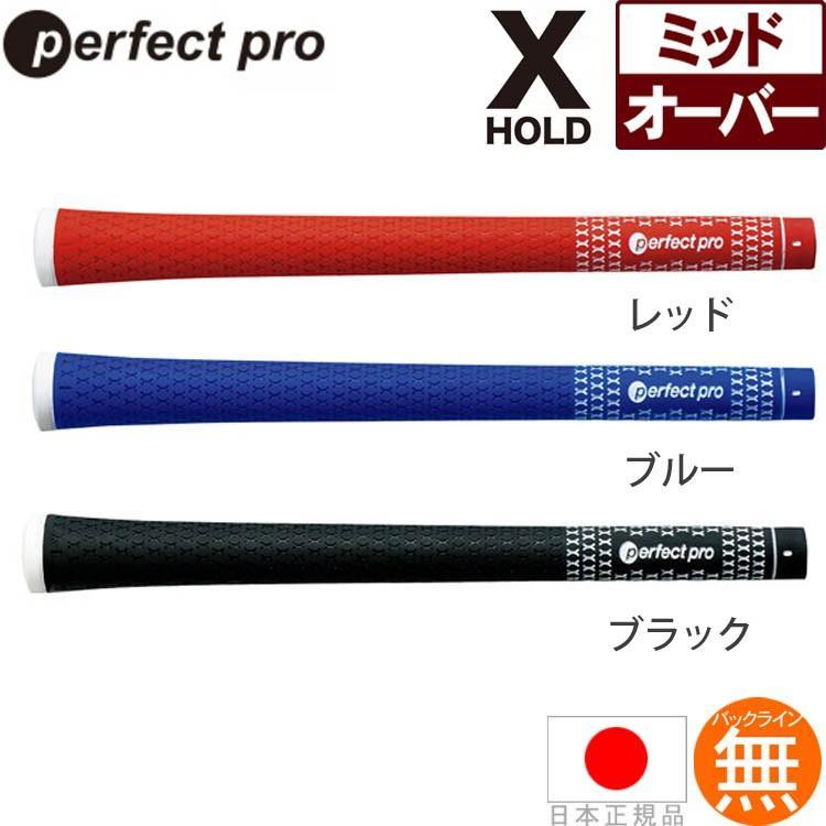 グリップ ゴルフ ウッド アイアン用 パーフェクトプロ X ホールド ラバー ミッドサイズ (超得13本パック) XH-RUB-MID
