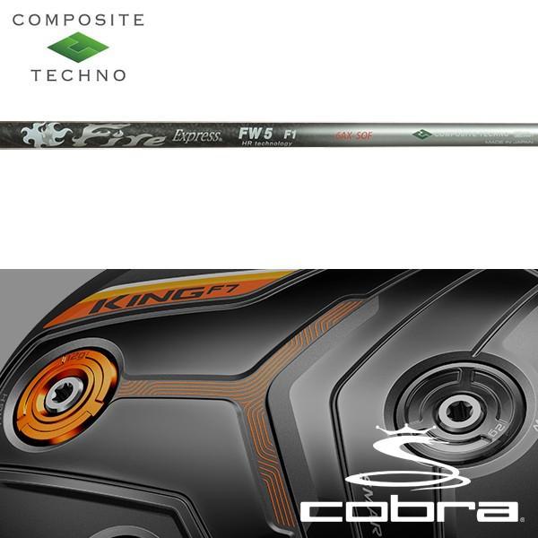 シャフト コブラ KING F8 純正 スリーブ装着 コンポジットテクノ ファイアーエクスプレス FW (HR テクノロジー)