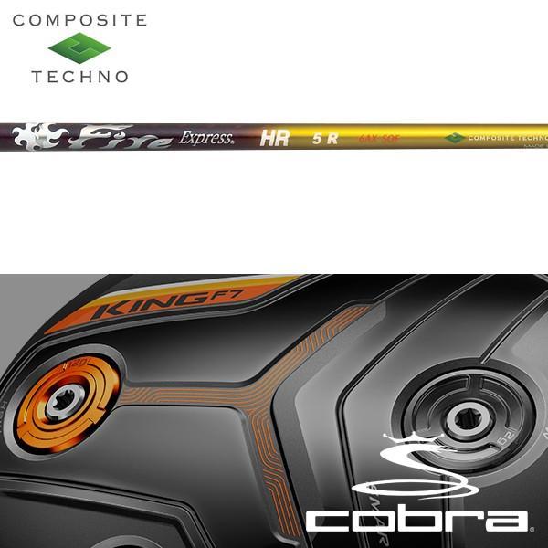 シャフト コブラ KING F8 純正 スリーブ装着 コンポジットテクノ ファイアーエクスプレス HR