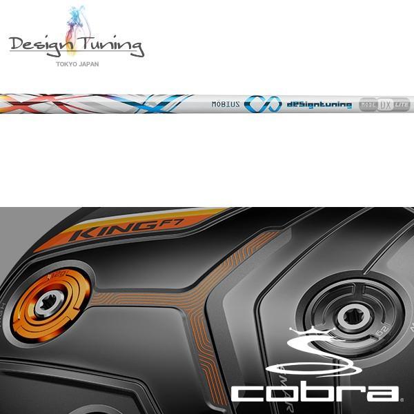 シャフト コブラ KING F8 純正 スリーブ装着 デザインチューニング メビウス ライト FW