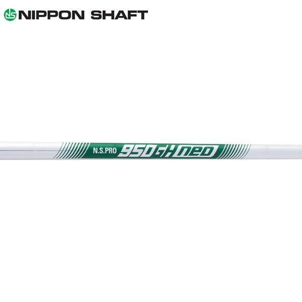 シャフト アイアン用 日本シャフト N.S.Pro 950GH ネオ スチール アイアン (#5〜#W/6本組)