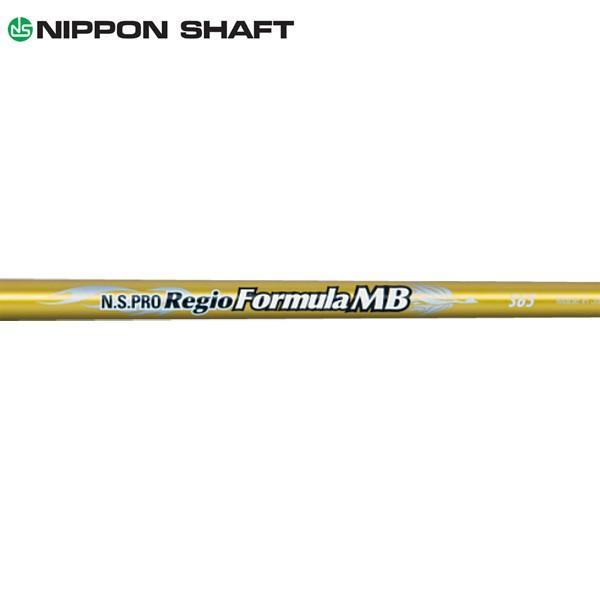 シャフト ドライバー用 日本シャフト N.S.Pro レジオ フォーミュラ MB