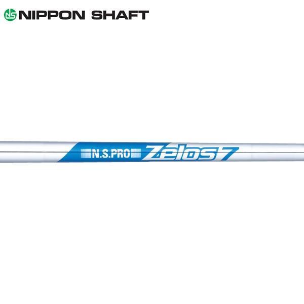 シャフト アイアン用 日本シャフト N.S.Pro ゼロス7 スチール アイアン (#5〜#W/6本組)