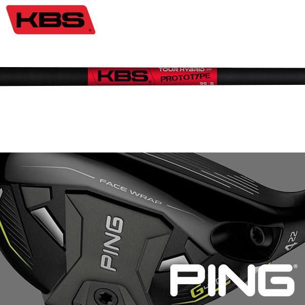 シャフト PING G410 ハイブリッド 純正 スリーブ装着 KBS ツアー プロトタイプ グラファイト ハイブリッド アイアン