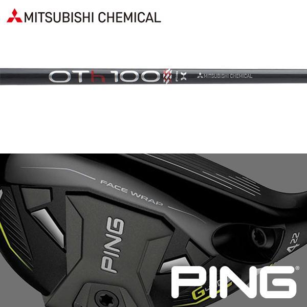 シャフト PING G410 ハイブリッド 純正 スリーブ装着 三菱ケミカル OT ツアー ハイブリッド
