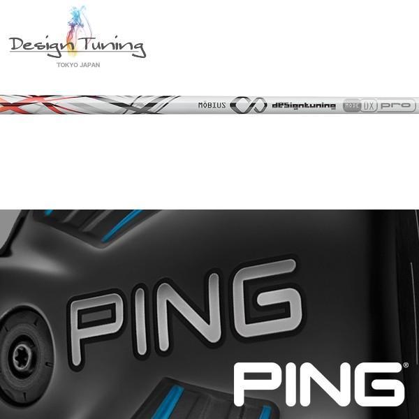 シャフト PING 純正 スリーブ装着 デザインチューニング メビウス プロ ドライバー