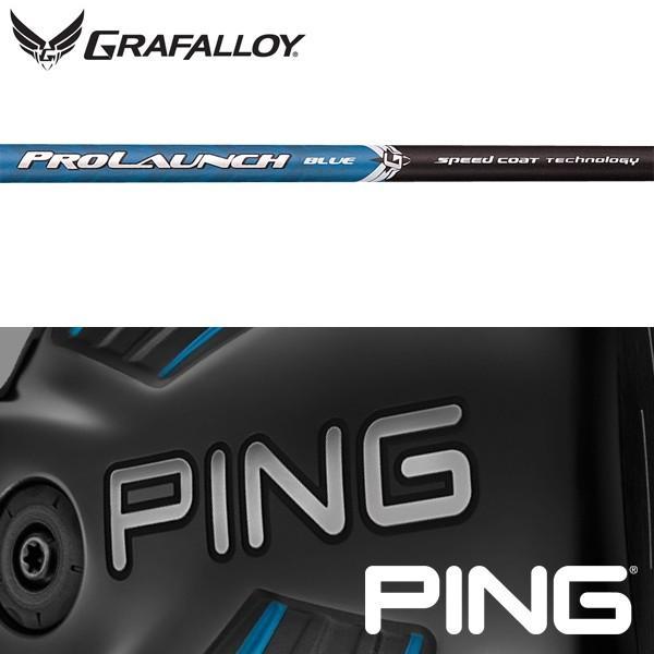 シャフト PING 純正 スリーブ装着 グラファロイ プロローンチ・ブルー スピードコート (US仕様)