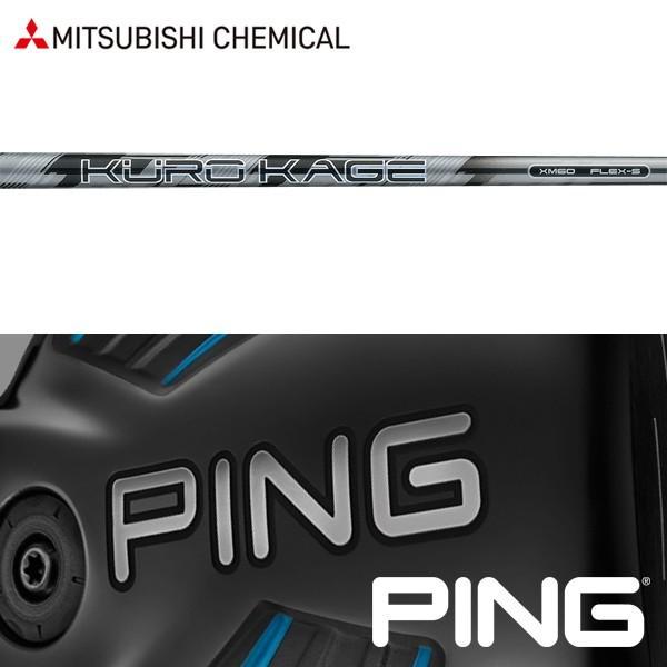 シャフト PING 純正 スリーブ装着 三菱ケミカル クロカゲ XM