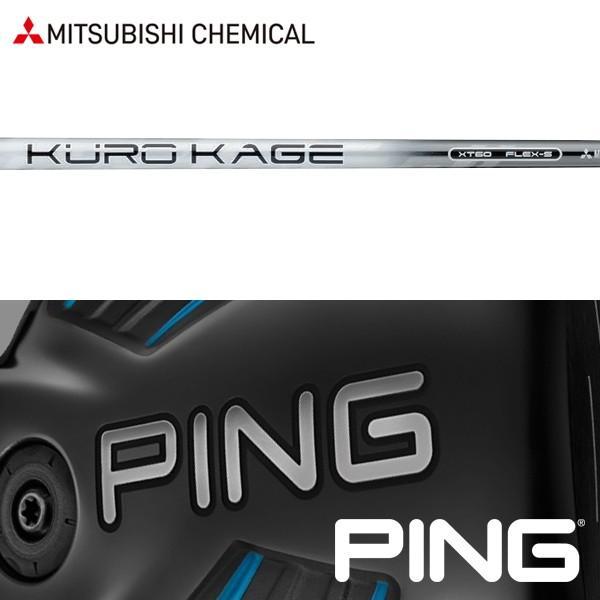 シャフト PING 純正 スリーブ装着 三菱ケミカル クロカゲ XT