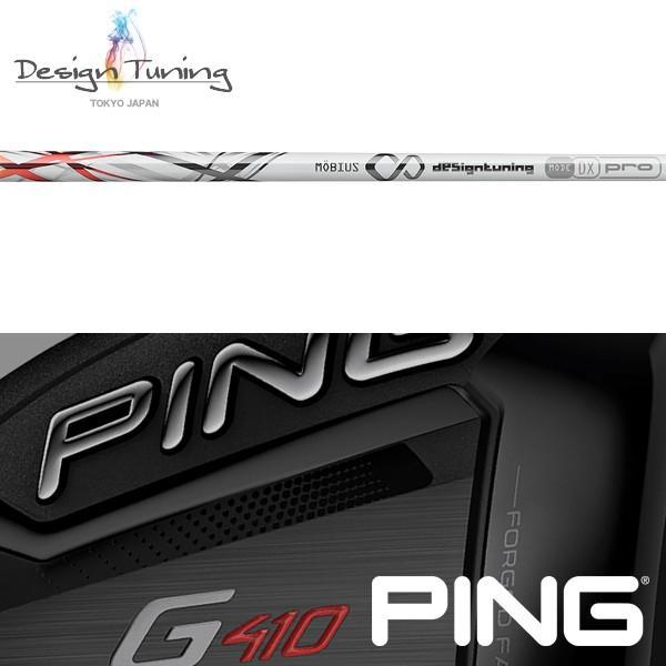 シャフト PING G410 純正 スリーブ装着 デザインチューニング メビウス プロ FW