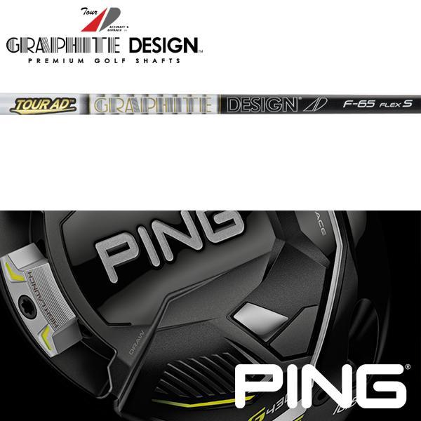 シャフト PING G410 純正 スリーブ装着 グラファイトデザイン Tour AD F FW